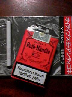 ドイツの両切り煙草
