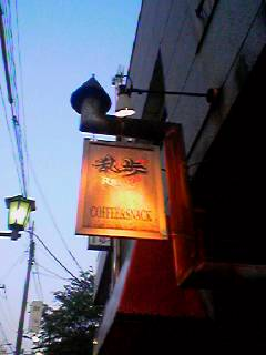喫茶店「乱歩゜」