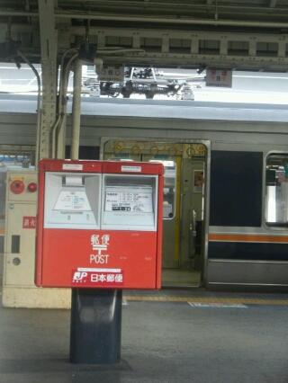 ポスト 駅