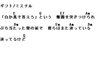 ギフトコード譜