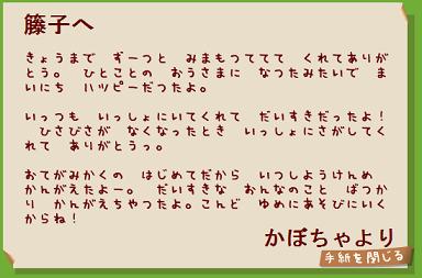 メロ・かぼちゃの手紙