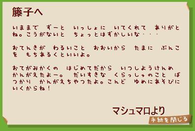 マシュマロの手紙