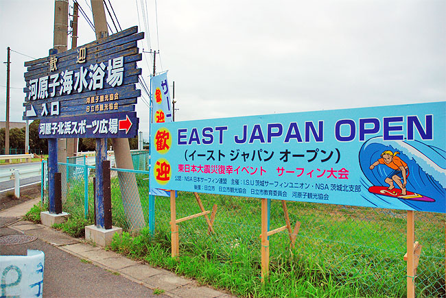 EASAT JAPAN OPEN スナップ