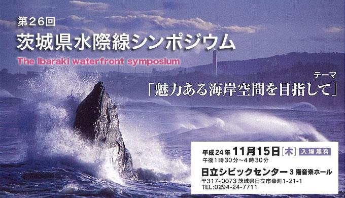 第26回 茨城県水際線シンポジウム