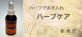 ハーブケア 新発売!