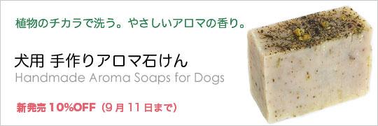 犬用の手作りアロマ石けんが新発売!