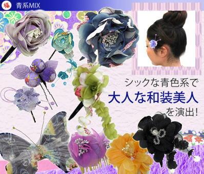 青系統の和風な髪飾り