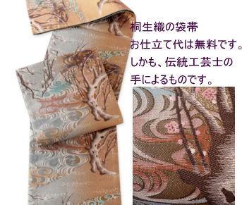 桐生織りの袋帯