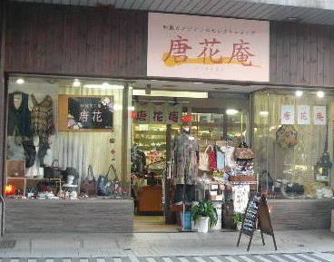 福島の和雑貨のお店 唐花庵さん