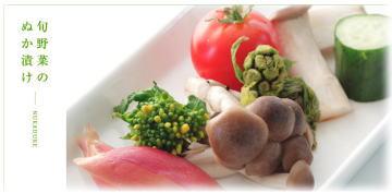 祇園ばんやのぬか床漬けの野菜