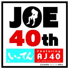 AJ40 あしたのジョー 40周年 Tシャツ