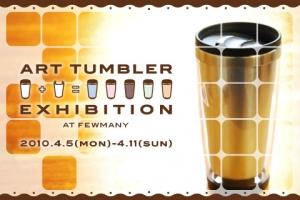 art tumbler gumliens タンブラー イラスト