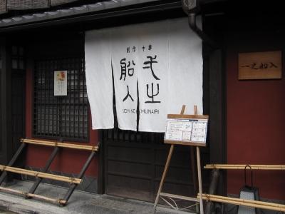 京都 創作中華 一之船入