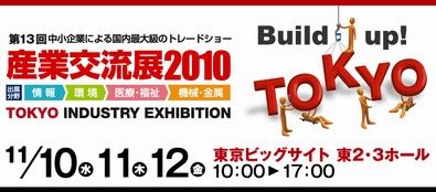 東京ビッグサイト 産業交流展2010