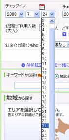 日付の選択