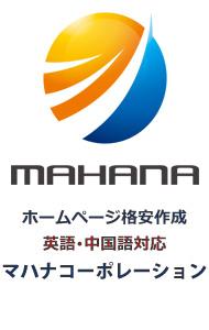 格安ホームページ作成、英語/中国語対応のマハナコーポレーション