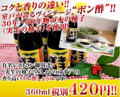 キラぽん酢