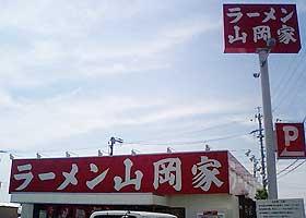 山岡家入野店