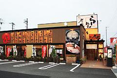 麺や老虎1