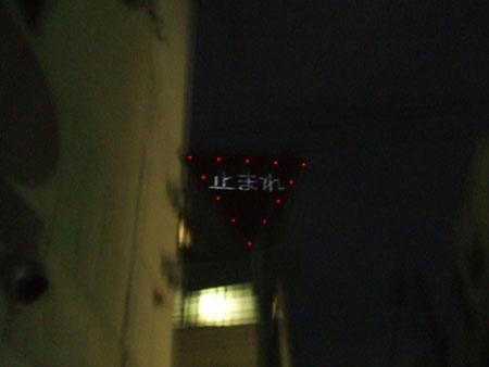 点滅発光する標識
