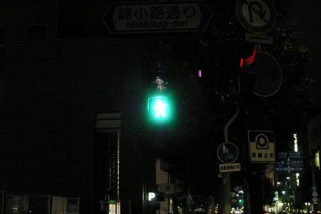 ブラックマスクされた光る青信号