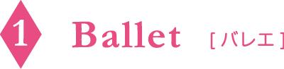 kikorakko1_ballet