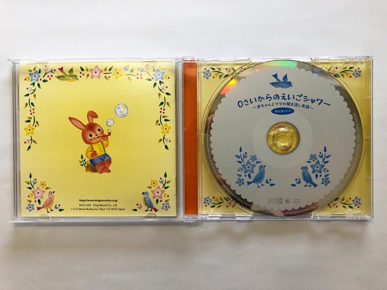 CDジャケット2