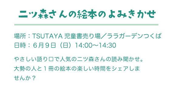 イベント2