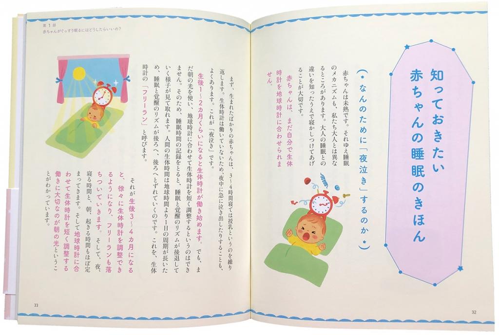 baby_sleep_naka