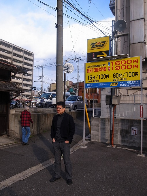 京都・新福菜館裏駐車場