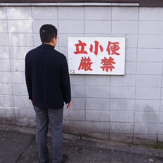 新福菜館の横の道端