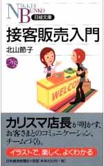 接客販売入門 北山節子 コイケケイコ 小池惠子