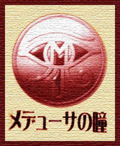 10/17放送 メデューサの瞳に北山節子で出演