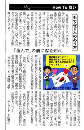 日経MJ09/08/05掲載  絵と文/北山節子