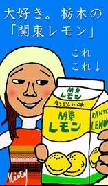 関東レモン 栃木で味わうことのできる乳飲料。埼玉でも売ってー!