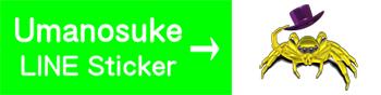 Umanosuke LINE Sticker