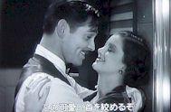 クラーク・ゲーブル「妻と女秘書」