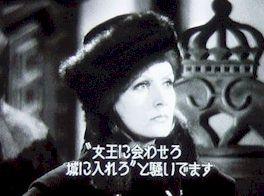 グレタ・ガルボ「クリスチナ女王」