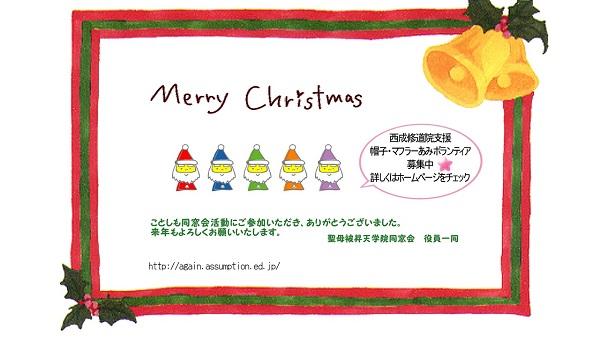 クリスマスカード2013
