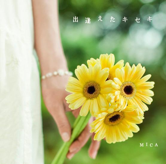 熊本のシンガーソングライターといえばMICA