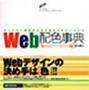 Web配色事典—セーフカラー編