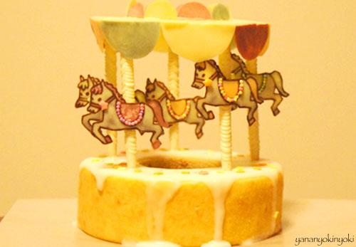 「メリーゴーランドケーキ」を作る