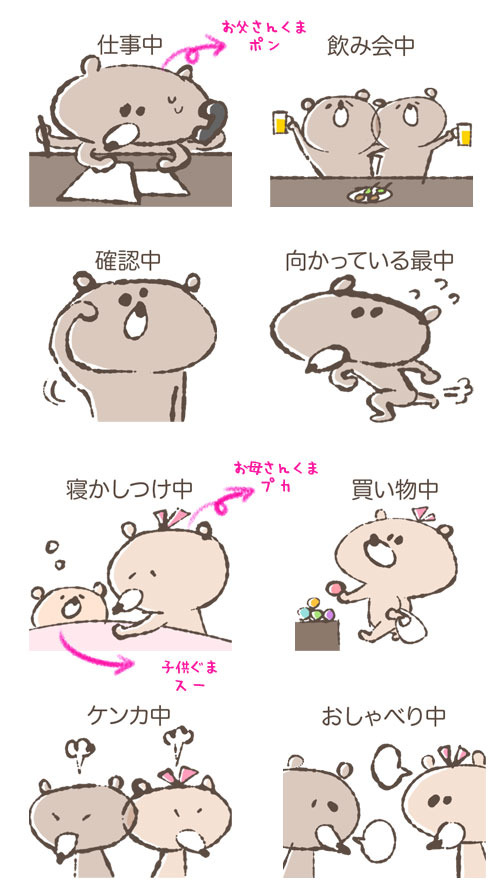 LINEスタンプ○○中