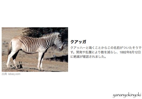 「たべっ子絶滅どうぶつ」を作る(前編)