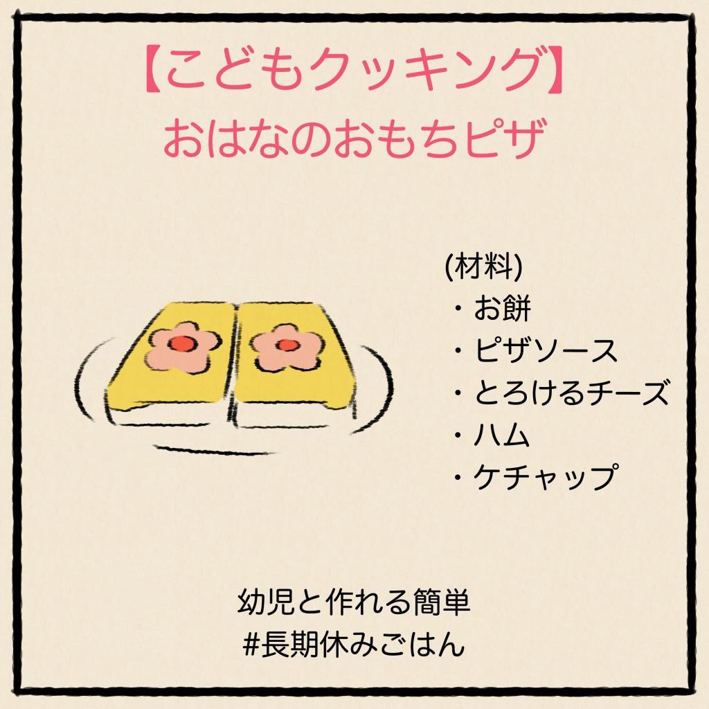 おはなのおもちピザ
