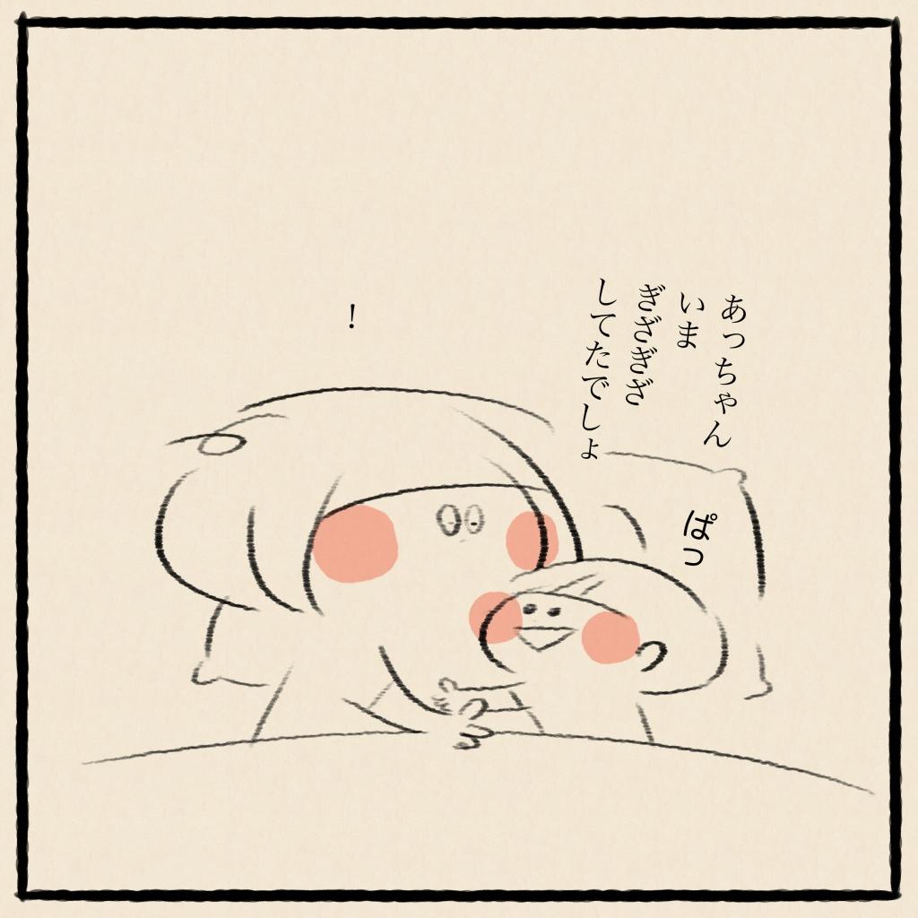 あっちゃんオノマトペ3