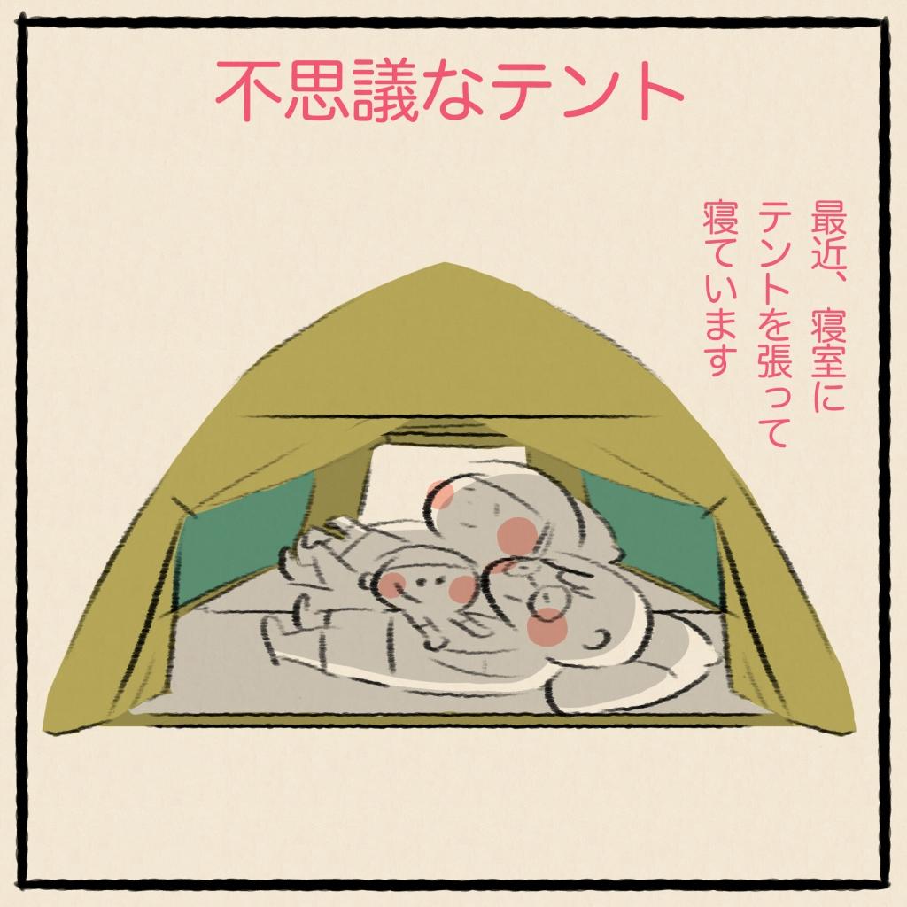 不思議なテント