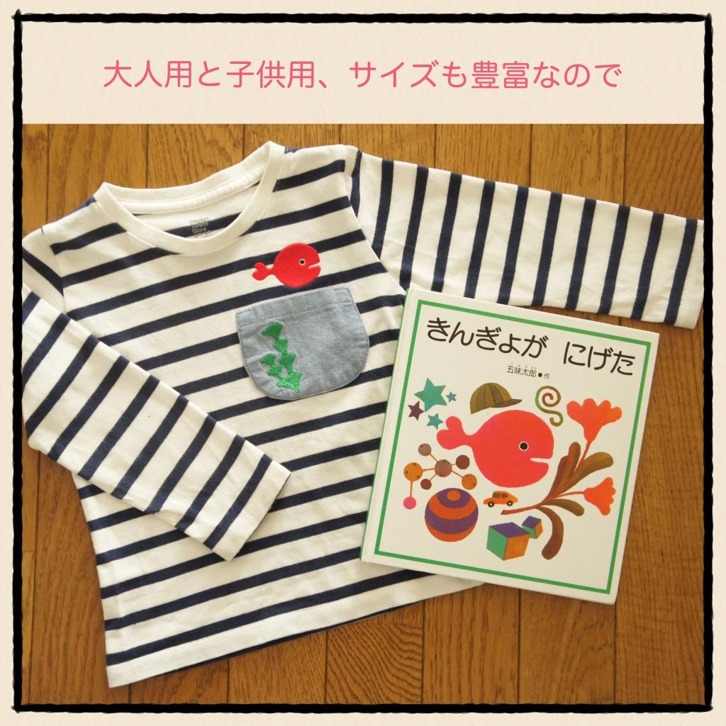 絵本とTシャツ