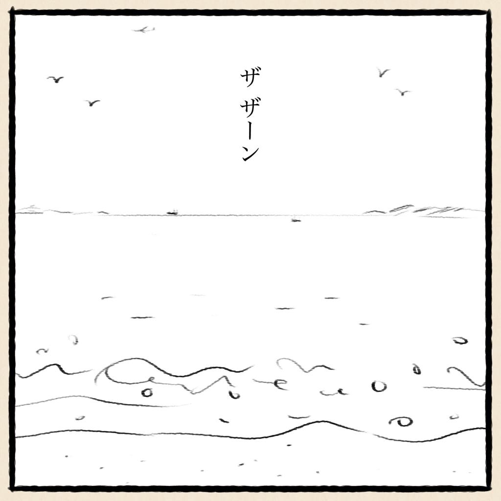 2年目の海 2