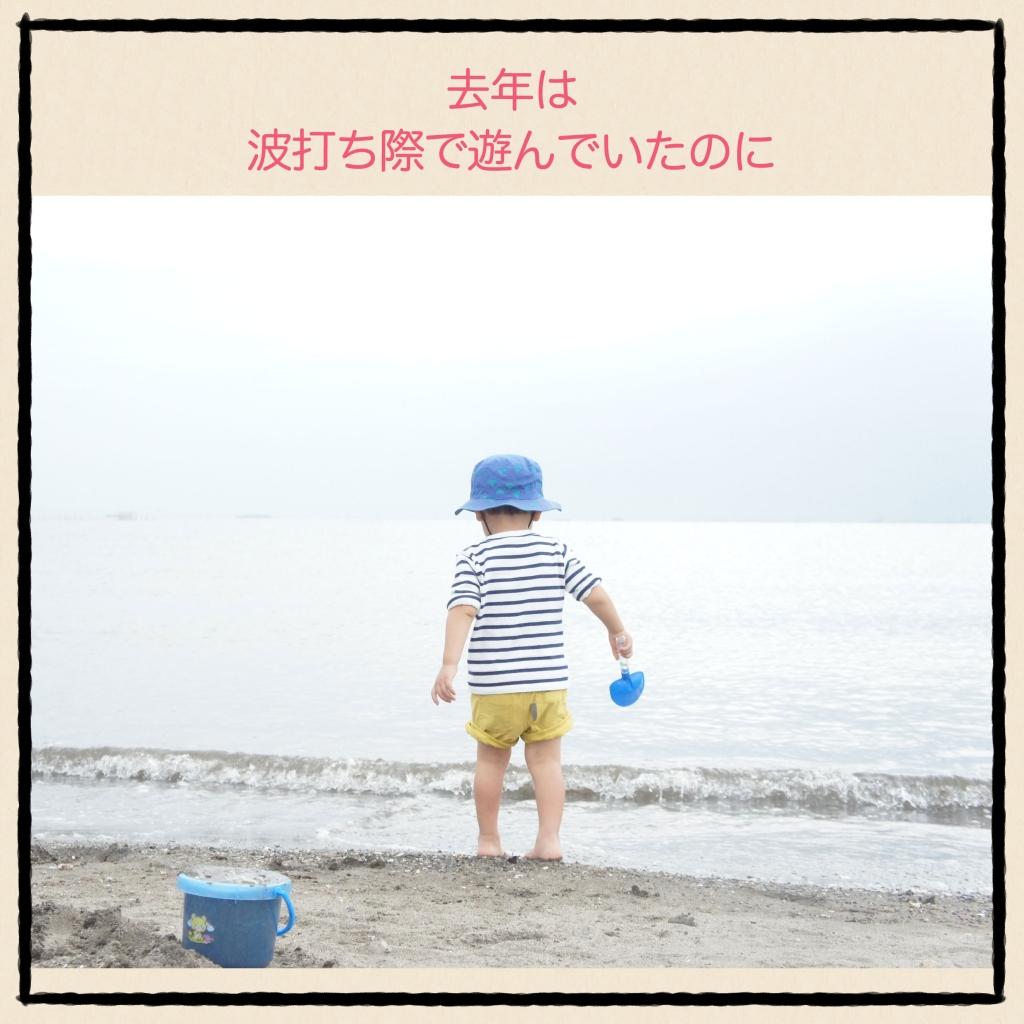 2年目の海 3